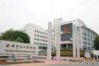 香港中文大学深圳校区