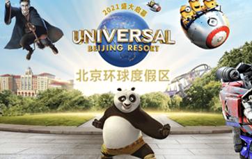 喜讯|热烈庆祝讯道股份成功中标北京通州环球度假区-功夫熊猫盖世之地主题景区弱电工程项目